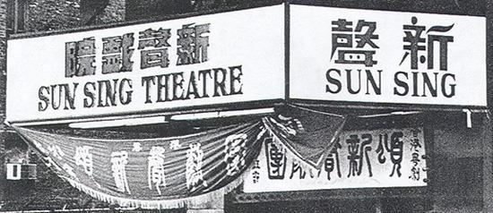 Sun Sing Theatre